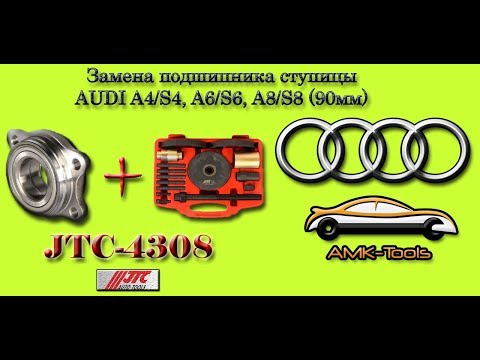 Замена ступичного подшипника AUDI A4 A6 A8 (JTC-4308)