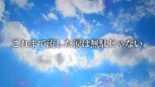 getlinkyoutube.com-【イチオシ!】勇気が出る歌・卒業・旅立ち・一歩が踏み出せずにいるひとへ