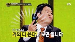 getlinkyoutube.com-손호영 자살 시도! 증권가 찌라시의 무차별 확산이 도 넘어 - 썰전 14회