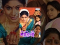 Mohini Full Length Movie