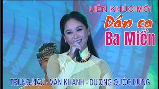 Liên khúc Dân Ca Ba Miền 2016 - Trung Hậu + Vân Khánh + Dương Quốc Hưng