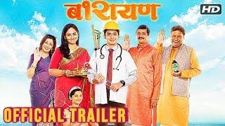 बारायण   Barayan   Official Trailer   Anuraag Worlikar, Pratiksha Lonkar   New Marathi Movie 2018