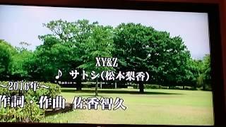 getlinkyoutube.com-松本梨香サンの『XY&Z』リベンジしてみた💦