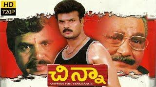 getlinkyoutube.com-Chinna Telugu Full Length Movie    Dasari Arun Kumar, Dasari Narayana Rao, Akanksha