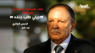 getlinkyoutube.com-إقالة محمد مدين رجل الجزائر القوي وصانع الرؤساء