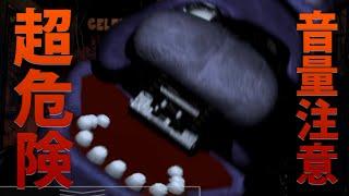 世界一危ないバイトをしてみた【Five Nights at Freddy's】