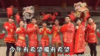 ﹝馬耒西亞﹞八大福建天王天后,新春快乐,大吉大利,happy CHINESE new year