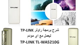 getlinkyoutube.com-شرحبرمجة راوتر TP-LINK ليعمل معاي مودم TP-LINK TL-WA5210G
