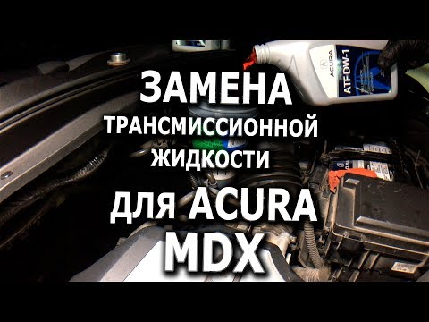 Замена трансмиссионной жидкости для Acura MDX 2008