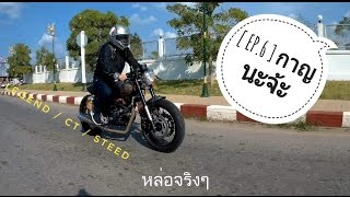 getlinkyoutube.com-[Ep.6] กาญนะจ้ะ Legend 200 / CT150 / Steed 400