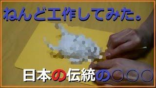 getlinkyoutube.com-ねんど工作 No.1 日本の伝統の面作ってみた。 Nendo Craft No.1 I tried making aspects of Japanese tradition.