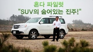 "getlinkyoutube.com-[뉴 레알시승기]혼다 파일럿 ""SUV의 숨어있는 진주!"""