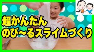 getlinkyoutube.com-超かんたん★のび〜るスライム作り【前半】 ベイビーチャンネル Slime