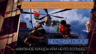 getlinkyoutube.com-Uncharted: The Nathan Drake Collection - ОБЗОР ТРИЛОГИИ [ЧЕСТНЫЙ ОБЗОР]