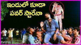 Pawan kalyan Craze @ Peaks In Vanavillu Movie Trailer   Latest Telugu Movie 2017