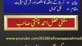 MUFTI FAZAL AHMAD CHISHTI - Karbla kay Waqeah ka Maqsad aur Sharee Haisiyyat - Kl Knwal.flv