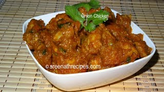 getlinkyoutube.com-Onion Chicken - How to Make Spicy Onion Chicken Curry