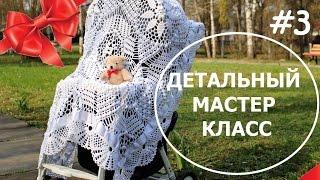 "Детский плед вязаный крючком ""АЖУРНЫЙ""/ Crochet Baby Blanket /3/"