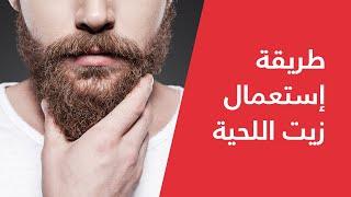 How to apply beard oil - طريقة إستعمال زيت ل لحيي