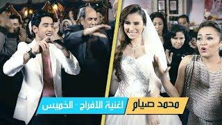 getlinkyoutube.com-اغنيه   الخميس   من فيلم بوسي كات   محمد صيام