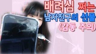 getlinkyoutube.com-[왕쥬] 배려심 쩌는 남자친구의 선물 (감동 주의)