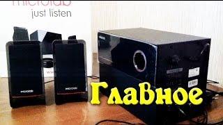 getlinkyoutube.com-Выбор бюджетной акустики на примере microlab m-200