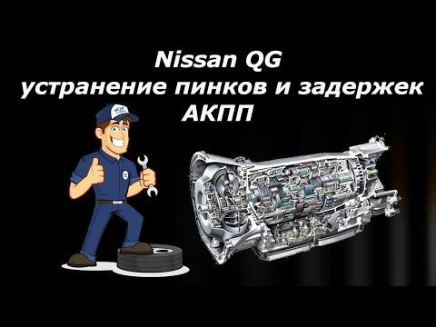 Nissan QG устранение пинков и задержек АКПП