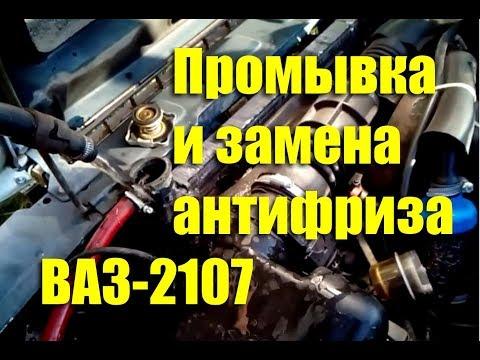 Где сливная пробка антифриза в ВАЗ 21053