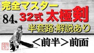 getlinkyoutube.com-32式太極剣 完全マスター84.半套路(前半)解説あり<前面>中村元鴻