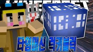 getlinkyoutube.com-렉권 럭키블럭 등장이오! [타임머신 럭키블럭] 마인크래프트 & Minecraft Time Machine Lucky Block [진호]