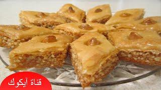 getlinkyoutube.com-حلويات العيد سهلة 2016 |طريقة عمل البقلاوة الجزائرية خطوة بخطوة