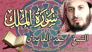 سورة الملك مكتوبة / الشيخ سعد الغامدي