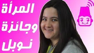 وفاء معلم من برنامج Melle Maziw من الجزائر: النساء الفائزات بجائزة نوبل