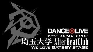 埼玉大学AfterBeatClub / DANCE@LIVE 2016 JAPAN FINAL