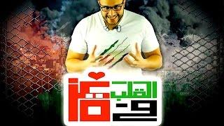 ألش خانة   القلب في غزة (معدل)