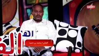 getlinkyoutube.com-أهل الفن مع الفنان محمد بن حميد - قناة حضرموت