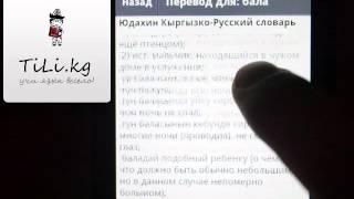getlinkyoutube.com-Кыргызско-Русский словарь от Tili.kg для Android устройств