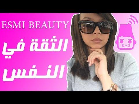إزميرالدا من برنامج Esmi Beauty من الجزائر: الثقة في النفس