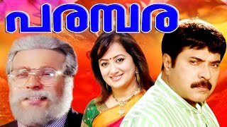 PARAMPARA | Malayalam Full Movie | Mammootty , Suresh Gopi & Sumalatha