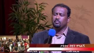getlinkyoutube.com-Pastor Dawit Mollalegn-Yesaklachual Yekenanwenachual/ይሳካላችኃል ይከንዋንላችኃል/-Part 1 of 4