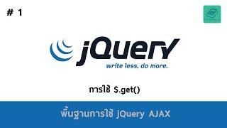 getlinkyoutube.com-01 พื้นฐาน jQuery AJAX - คำสั่ง $.get()