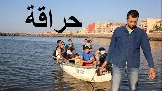 getlinkyoutube.com-Haraga En Algérie . Anes Tina . حراقة