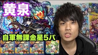 getlinkyoutube.com-【モンスト】黄泉自軍星5無課金で挑戦!