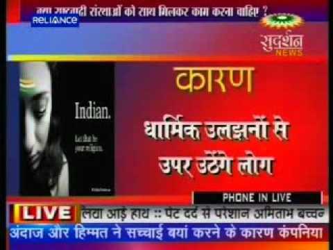Kya Rashtravadi sansthaon ko sath milker kam karna chahiye ? part 2