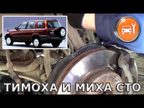 Honda CR-V - Что скрипит при повороте руля и на ямах