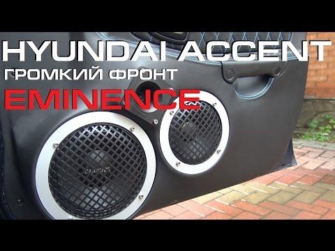 Hyundai Accent с трехполоской Eminence (eng subs)