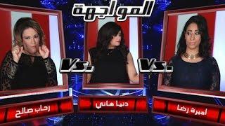 getlinkyoutube.com-#MBCTheVoice - دنيا هاني، أميرة رضا، و رحاب صالح - كل ما قول التوبة-  مرحلة المواجهة