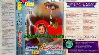 Noor Jehan Dastane gham Vol 11 Pakistani Jankar Songs