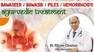 Bawaseer, Bawasir, Piles, Hemorrhoids- Ayurvedic Treatment in Hindi Language