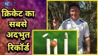 6 Balls पर 6 Wickets लेकर बनाया Cricket का सबसे अदभुत Record